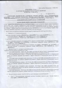 Додаткова угода до договору про закупівлю теплової енергії в гарячій воді 1 стор