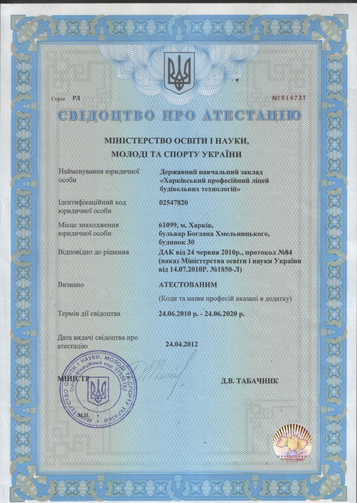 Свідоцтво про атестацію 24.04.2012